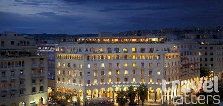 Oferte hotel  Electra Palace Thessaloniki
